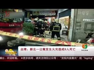台湾:新北一公寓发生火灾 造成9人死亡