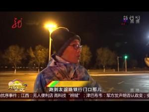 哈尔滨:两清雪工被撞身亡 市民齐抓逃逸司机