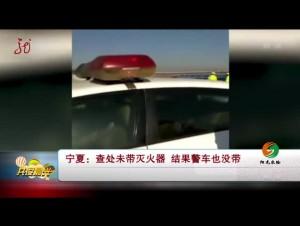宁夏:查处未带灭火器 结果警车也没带