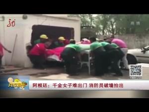 阿根廷:千金女子难出门 消防员破墙抬出