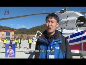 AC312E民用直升机高原试飞成功