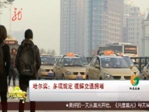 哈尔滨:多项规定 缓解交通拥堵