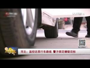 河北:女子突然失踪 家人紧急报案