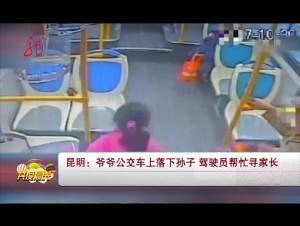 昆明:爷爷公交车上落下孙子 驾驶员帮忙寻家长