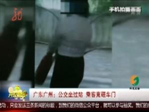 广东广州:公交坐过站 乘客竟砸车门