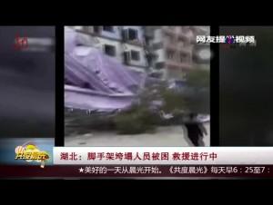 湖北:脚手架垮塌人员被困 救援进行中