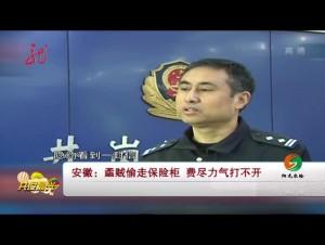 安徽:蟊贼偷走保险柜 费尽力气打不开