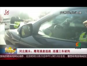 河北衡水:毒驾遇查逃跑  连撞三车被拘