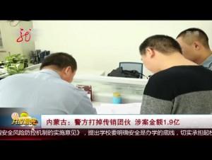 内蒙古:表面投资理财 实为网络传销