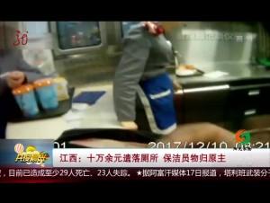 江西:十万余元遗落厕所 保洁员物归原主