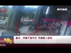 重庆:用镊子偷手机 两嫌疑人被抓
