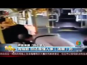 广东:男子突然晕倒 八旬老人参与救援