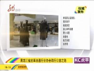 权威发布4:黑龙江省皮草流通行业协会践行公益之路