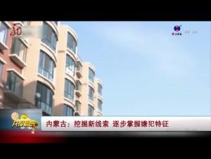 内蒙古:家中失窃 现金首饰被盗