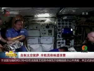 自制太空披萨 宇航员称味道很赞