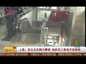 上海:老太太车厢内晕倒 地铁员工乘客齐助脱险