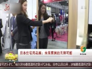 日本住宅用品展:未来家居的无限可能