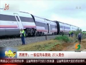 西班牙:一客运列车脱轨 27人受伤