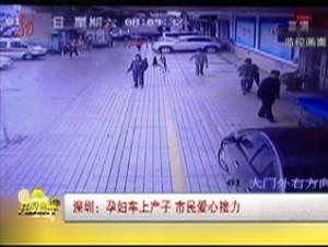 深圳:孕妇车上产子 市民爱心接力