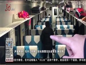 乘坐火车丢手机 铁警4小时破案