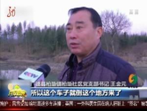 安徽广德:垃圾堆突如其来 竟是跨省偷倒