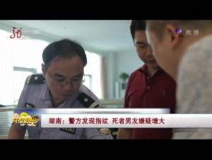 湖南:女子意外身亡 案发现场诡异