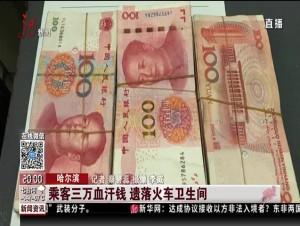 哈尔滨:乘警巡查车厢 捡到三万现金