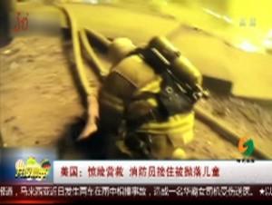美国:惊险营救 消防员接住被抛落儿童