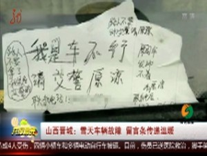 山西晋城:雪天车辆故障 留言条传递温暖