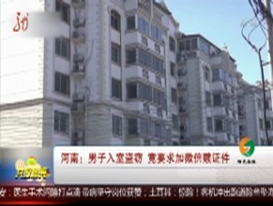 河南:男子入室盗窃 竟要求加微信赎证件