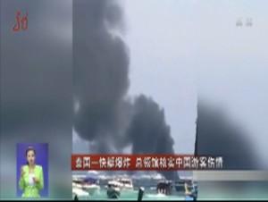 泰国一快艇爆炸 总领馆核实中国游客伤情