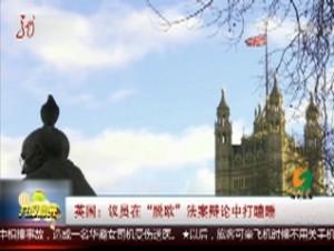 """英国:议员在""""脱欧""""法案辩论中打瞌睡"""