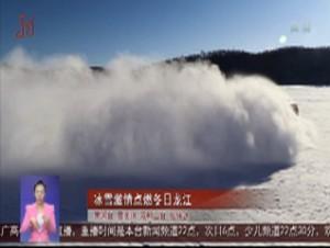 冰雪激情点燃冬日龙江