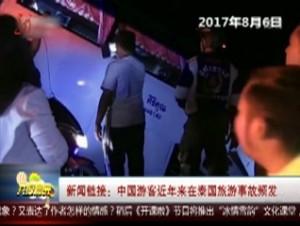 中国游客近年来在泰国旅游事故频发