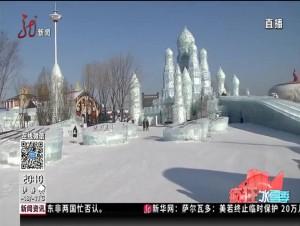 哈尔滨:穿越冰源世纪 赏奇幻冰雪美景