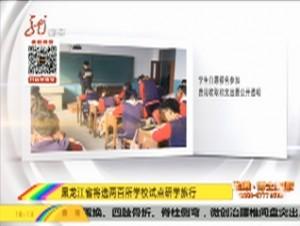 权威发布:黑龙江省将选两百所学校试点研学旅行
