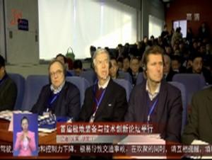 首届极地装备与技术创新论坛举行