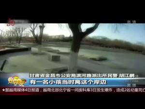 甘肃:男童冰面玩耍落水 警民联合救助