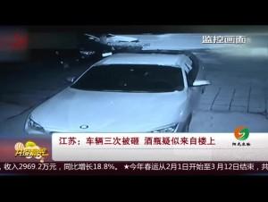 江苏:车辆三次被砸 酒瓶疑似来自楼上