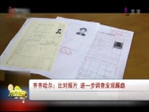 齐齐哈尔:负案潜逃三十年 案件调查波折多