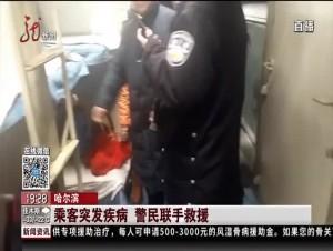 哈尔滨:乘客突发疾病 警民联手救援