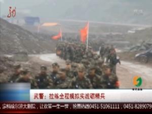 武警:拉练全程模拟实战砺精兵