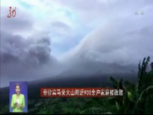 菲律宾马荣火山附近900余户家庭被疏散