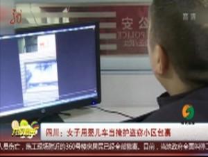 四川:女子用婴儿车当掩护盗窃小区包裹