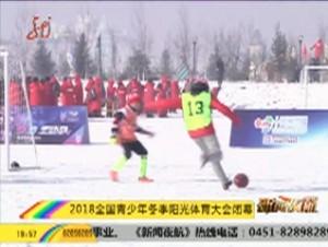 2018全国青少年冬季阳光体育大会闭幕