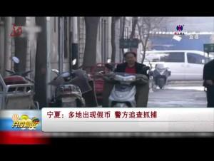 宁夏:多地出现假币 警方追查抓捕