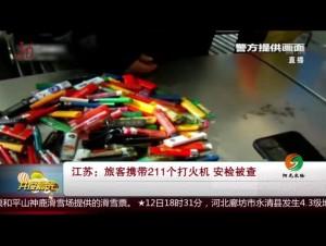 江苏:旅客携带211个打火机 安检被查