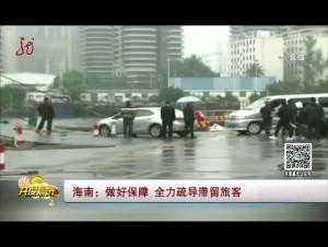 海南:做好保障 全力疏导滞留旅客