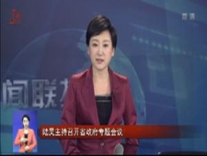 陆昊主持召开省政府专题会议