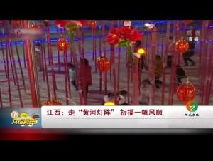江苏:春联挂全城 祥和喜庆迎新春